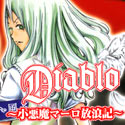 Diablo~小悪魔マーロ放浪記~