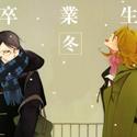 卒業生―冬―