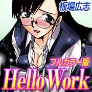 Hello Work[フルカラー版]