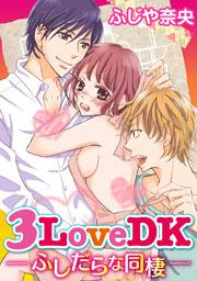 3LoveDK-ふしだらな同棲-