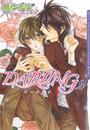 DARLING 2