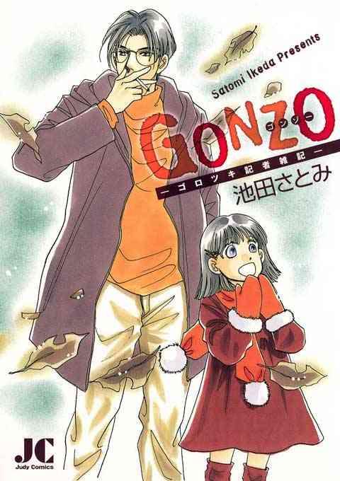GONZO〈ゴンゾー〉―ゴロツキ記者雑記―