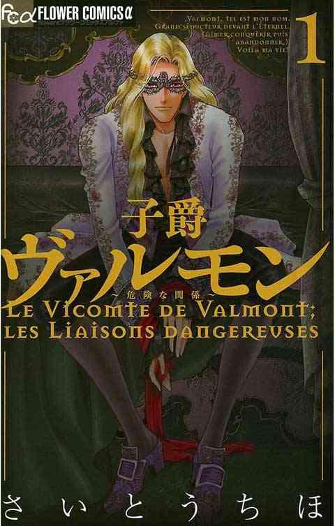 子爵ヴァルモン