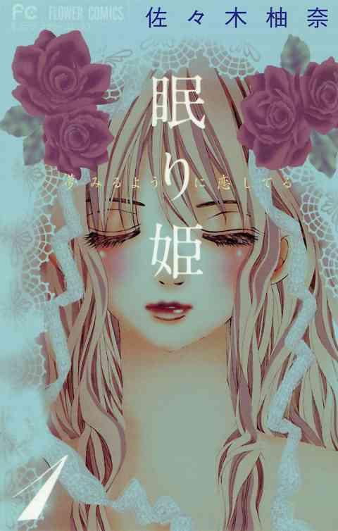 眠り姫 夢みるように恋してる