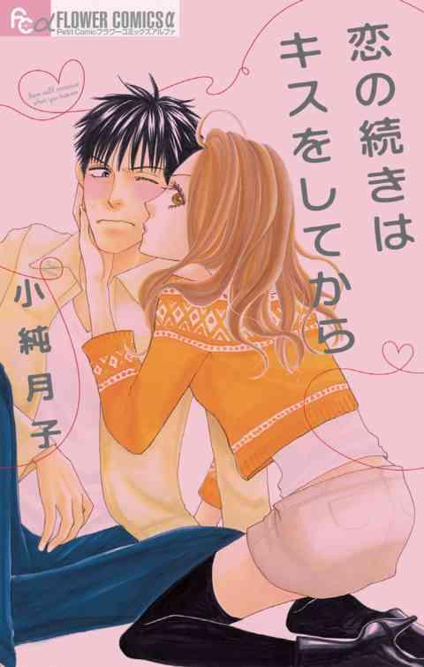 恋の続きはキスをしてから