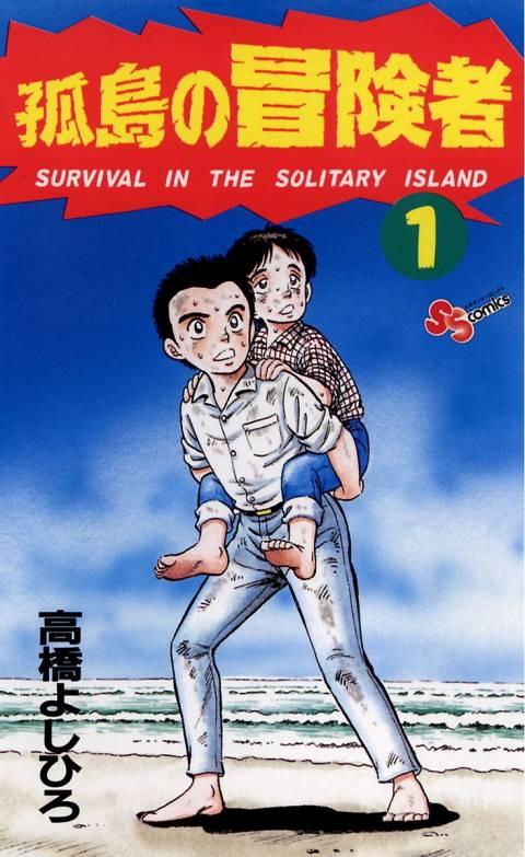 孤島の冒険者