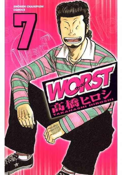 WORST 7巻