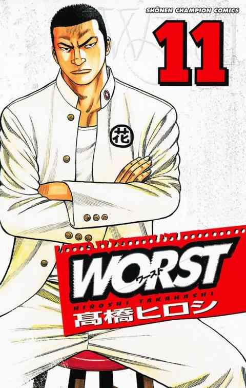 WORST 11巻