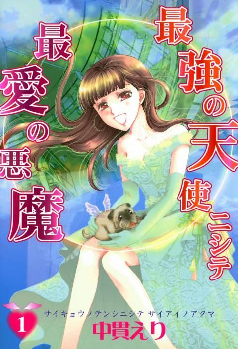 最強の天使ニシテ最愛の悪魔1巻~3巻