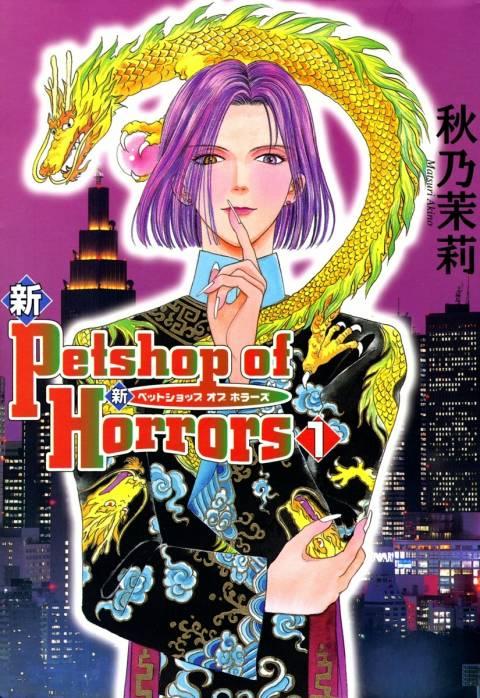 新Petshop of Horrors 1巻 ~6巻