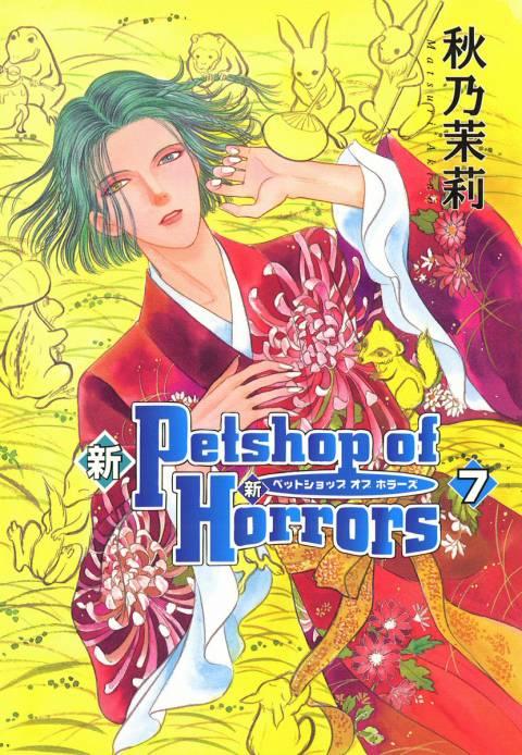新Petshop of Horrors 7巻~