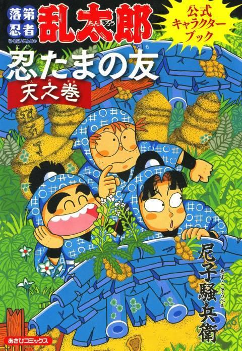 落第忍者乱太郎公式キャラクターブック