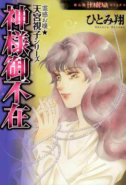 霊感お嬢★天宮視子シリーズ