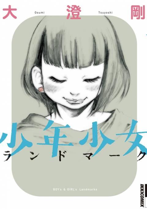 少年少女ランドマークの書影