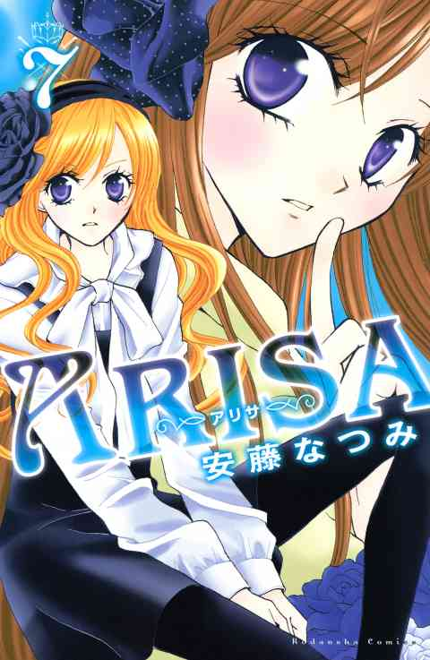 ARISA 7巻