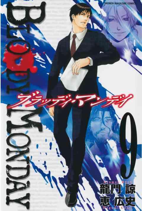 BLOODY MONDAY 9巻