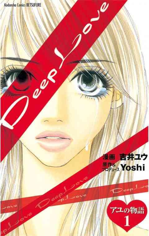 Deep Love アユの物語