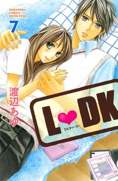 L・DK 7巻