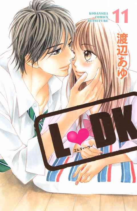 L・DK 11巻