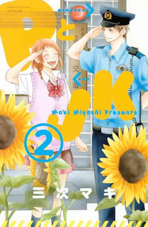 PとJK 2巻