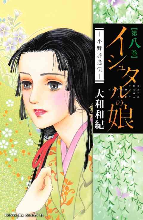 イシュタルの娘〜小野於通伝〜 8巻