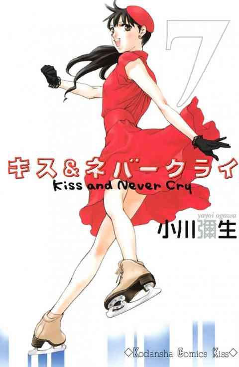 キス&ネバークライ 7巻