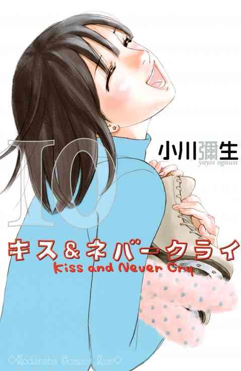 キス&ネバークライ 10巻
