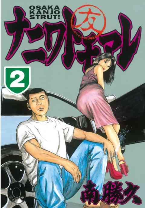 ナニワトモアレ 2巻