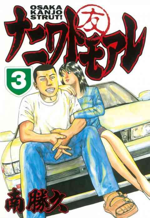 ナニワトモアレ 3巻