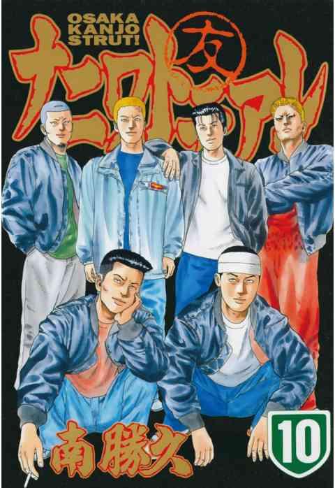 ナニワトモアレ 10巻