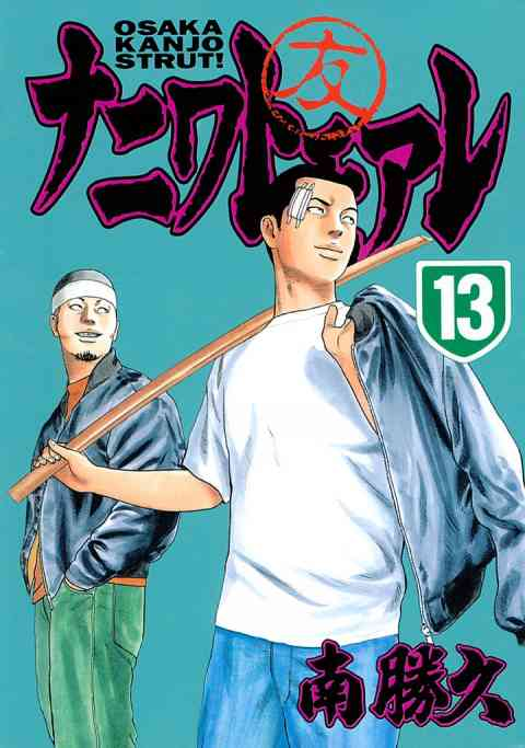 ナニワトモアレ 13巻