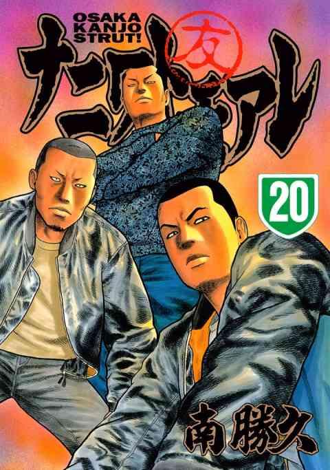ナニワトモアレ 20巻