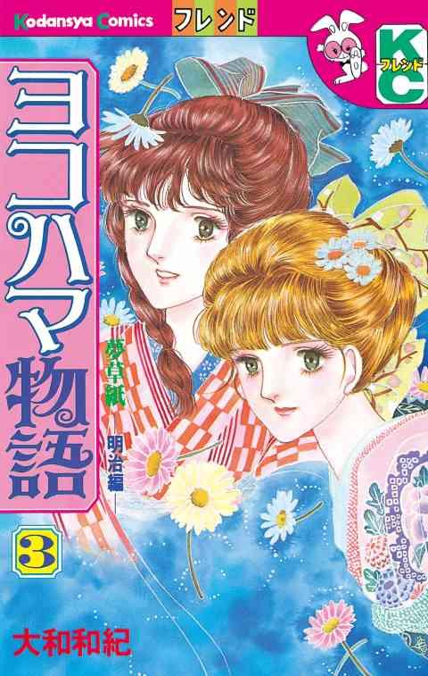 ヨコハマ物語 3巻