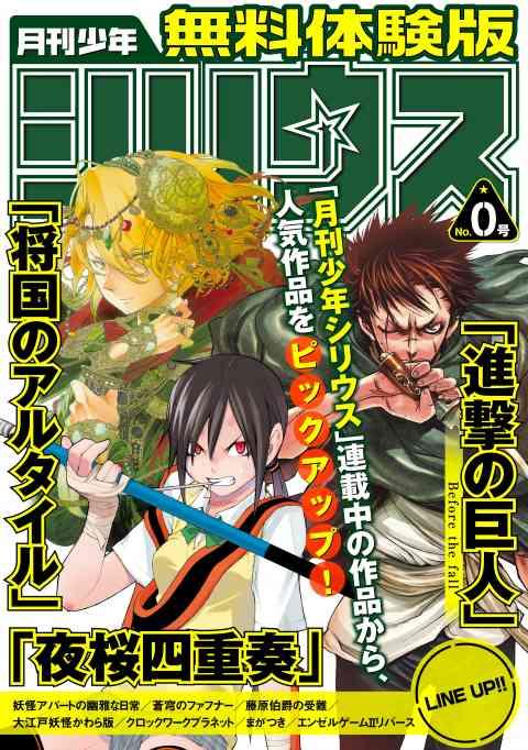 月刊少年シリウス 2015年0号【無料版】