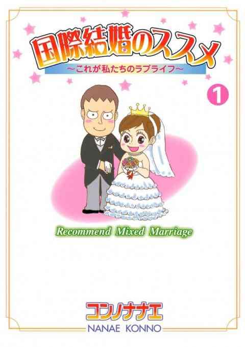 国際結婚のススメ