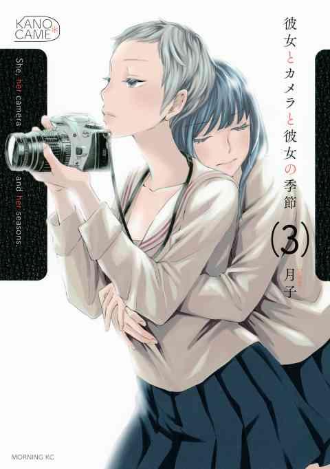 彼女とカメラと彼女の季節 3巻