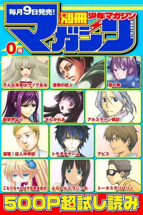 別冊少年マガジン 2014年0号【無料版】