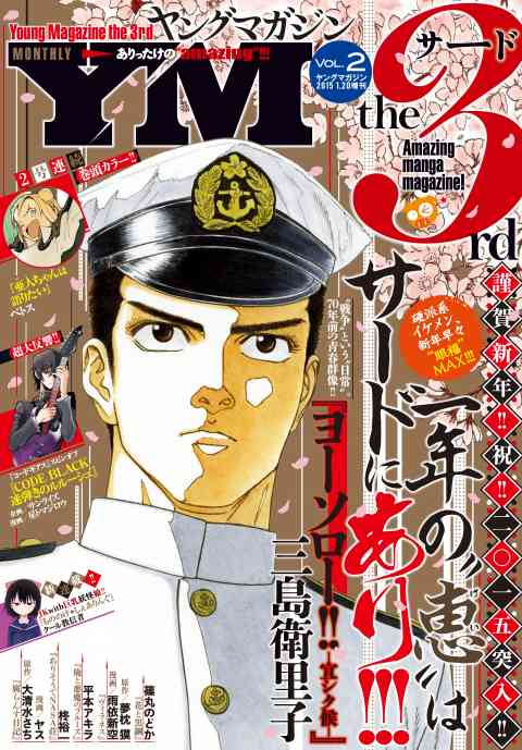 ヤングマガジン サード 2015年 Vol.2 [2015年1月6日発売]