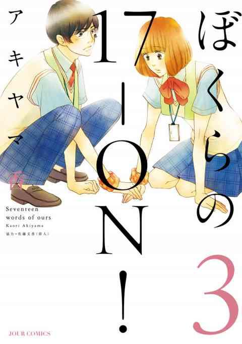 ぼくらの17―ON! 3巻