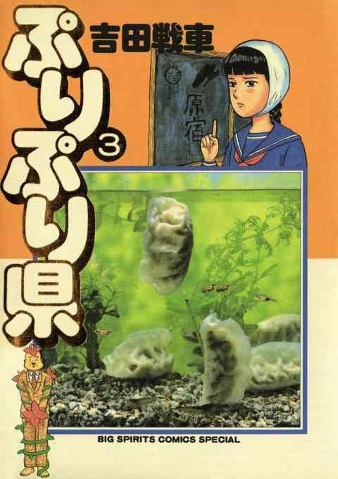 ぷりぷり県 3巻