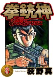 拳銃神 3巻