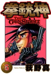 拳銃神 5巻