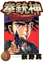 拳銃神 6巻