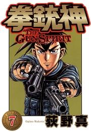拳銃神 7巻