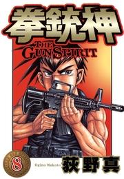 拳銃神 8巻