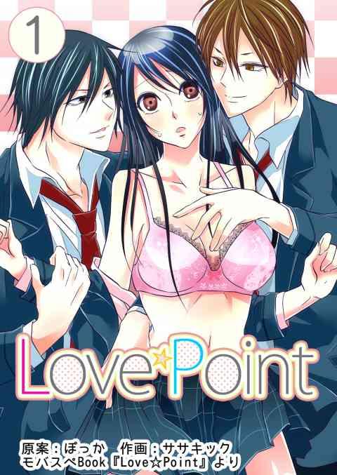 Love☆Point
