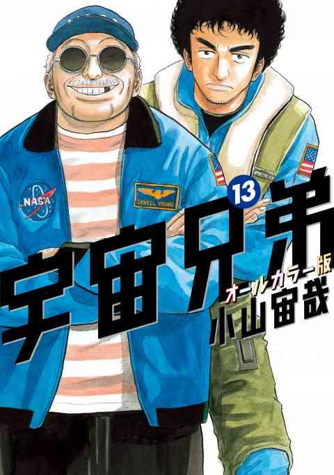 宇宙兄弟 オールカラー版 13巻