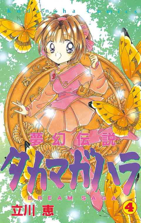 夢幻伝説タカマガハラ 4巻