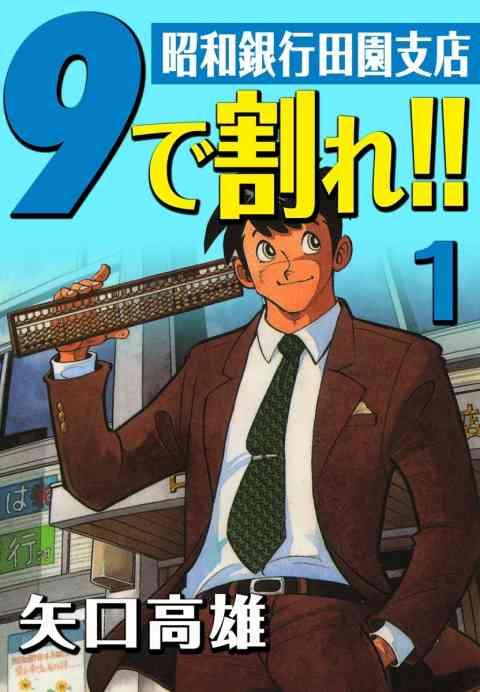 9で割れ!!―昭和銀行田園支店