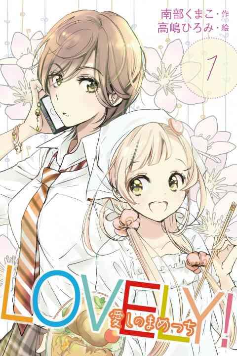 LOVELY!~愛しのまめっち